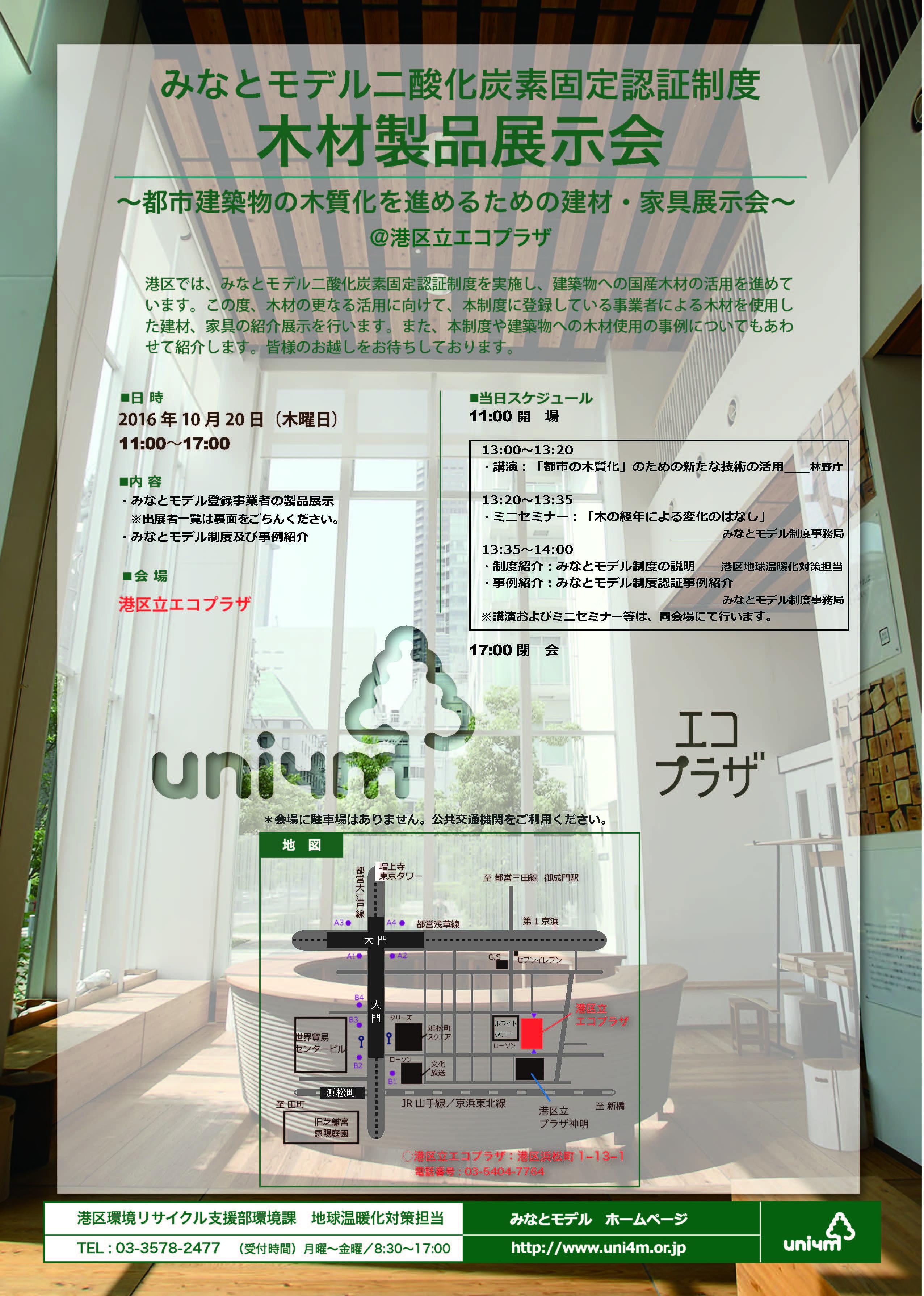 みなとモデル木材製品展示会2016
