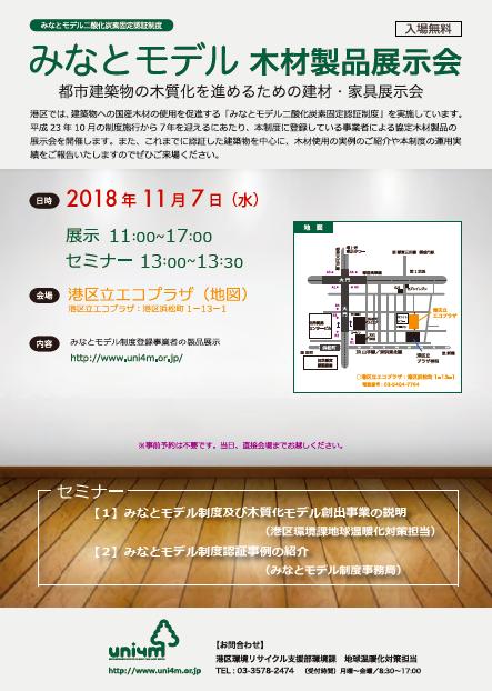 スクリーンショット 2018-10-10 9.09.19